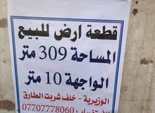 قطعه ارض للبيع مساحتها 309م واجهه 10م بغداد الوزيريه
