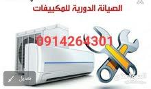 صيانة وتركيب مكيفات منازل