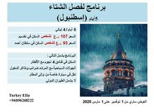عروض موسم الشتاء لتركيا 2020/2019