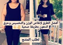 مجموعة تخفيف الوزن
