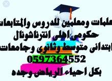 معلمه رياضيات ومتابعه وتوفر معلمين ومعلمات كل التخصصات