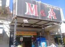 محمص+سوبر ماركت للبيع بسعر مغري (فاضي او مع ابضاعه) بداعي السفر