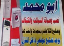 ابو محمد نصب وصانة اجهزة الكهربائية