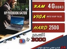 استيراد كالزيرو // بزنس// HP PROBOOK 6470b كور i5 الجيل الثالث رمات 4ج