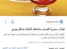 عسل اصلي وضمان 100% سدر