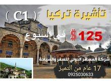 التاشيرة التركية شركة المسافر الدولي 125 دولار