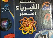 معجم الفيزياء المصّور (طبعة 2010)