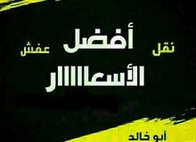 نقل عفش فك وتركيب(ابو علي)