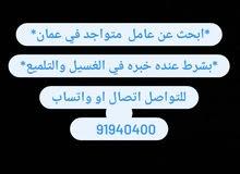 *ابحث عن عامل  متواجد في عمان* *بشرط عنده خبره في الغسيل والتلميع*