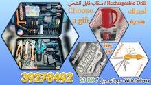 هدية مع دريل بطارية / Gift with a battery drill