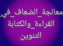 مدرس تاسيس عربى ومحفظ قران بأحكام التجويد