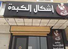 مطعم وجبات سريعة للبيع في حي الصفا