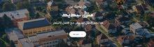 منصه تجاره عقارات و مقاولات  (موقع ويب)