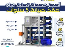 محطات تحلية مياه الأبار - محطات تحلية مركزية