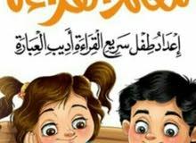 معلم لغة عربية وتأسيس ومحفظ قرآن كريم بالتجويد للكبار والصغار ومعلم تربية إسلامي