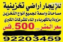 Land for rent in kuwait (( sand blasting and fabrications )) & storge