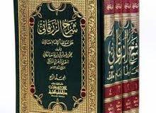 للبيع سلسلة كتب (شرح الزرقاوي) للامام مالك