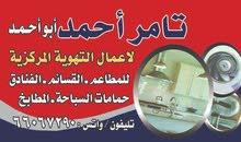 تامر احمد لجميع أعمال التهوية المركزية
