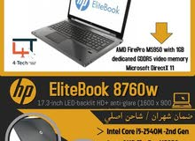 HP Elitebook 8760w لاب توب Workstation من أقوي الأجهزة الاستيراد