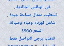 استديو للإيجار فى ابو ظبى بباركن خاص