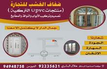 صناعة أبواب ونوافذ UPVC