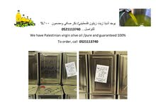 زيت زيتون فلسطيني/ بكر صافي ممتاز ومضمون 100٪
