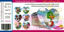 بازل بورد قلب - كرتون Circular Puzzle board - Carton
