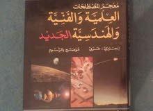 معجم المصطلحات العلمية والفنية والهندسية (انجليزي - عربي ) جديد للبيع.