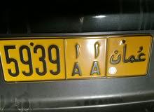 رقم لوحة سيارة