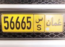 رقم: 56665 / س