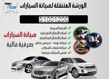 ميكانيكي سيارات متنقل في جدة