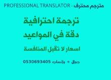 مترجم متخصص انجليزي - عربي