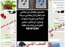 منتج للسعادة الزوجيه تواصل واتساب 98181300