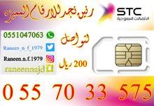 ارقام STC مميزه للبيع