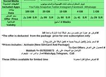 شريحةزين باقات شباب بسعرخاص (zain sim card shabab package (special price