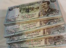 للبيع فلوس عراقية