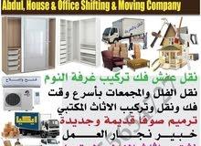 Doha Shifting Moving fixing