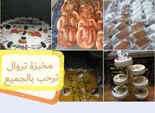 حلويات للبيع لجميع المناسبات