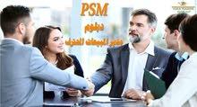 مدير المبيعات المحترف لأول مرة في ليبيا PSM