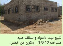 للبيع بيت داموك (بلك)  والسقف صبه مسلح