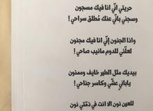 """كتاب """"نُون"""" للكاتب محمد ناصر الحربي"""