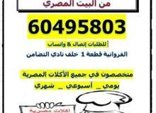 اكل مصرى