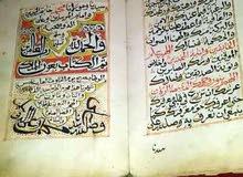 كتاب اثري قديم للبيع عمره 400 عام اسم الكتاب دلائل الخيرات لمحمد بن سليمان الجزولي
