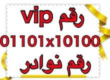 ارقام اتصالات vip