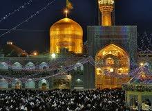 260 الف زيارة إيران عشرة أيام فيزا ونقل وسكن قم وطهران ونيشابور ومشهد