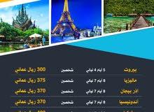 رحلات سياحية حول العالم