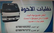 قلاب مترين لمناطق عمان والزرقاء