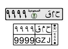 ح م ق 9999