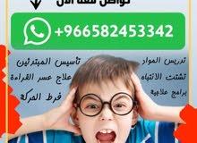 معلم خاص صعوبات التعلم وعلاج عسر القراءة والتدريس لحالات التأخر الدراسي مكة