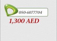 رقم اتصالات مميز  0506077704